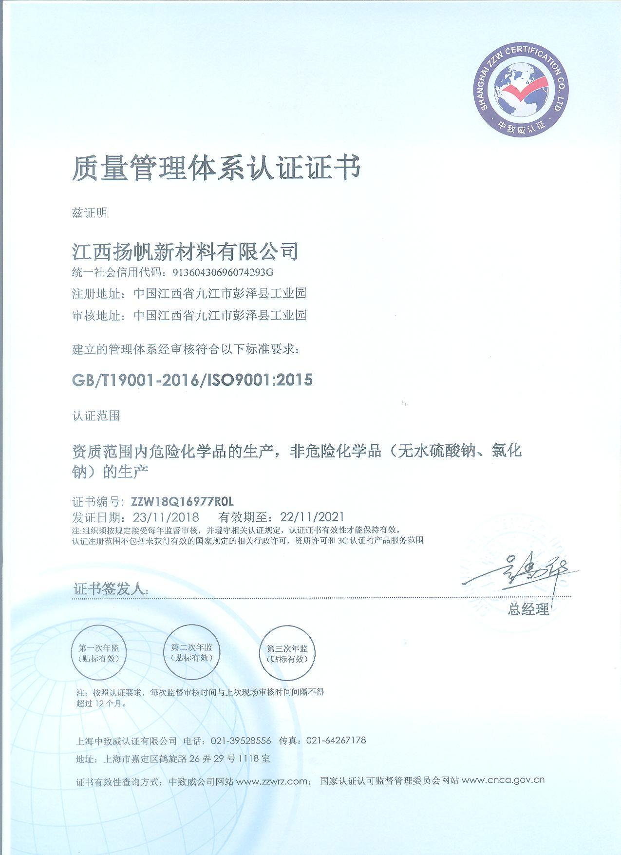 ISO9001:2015中(正本)