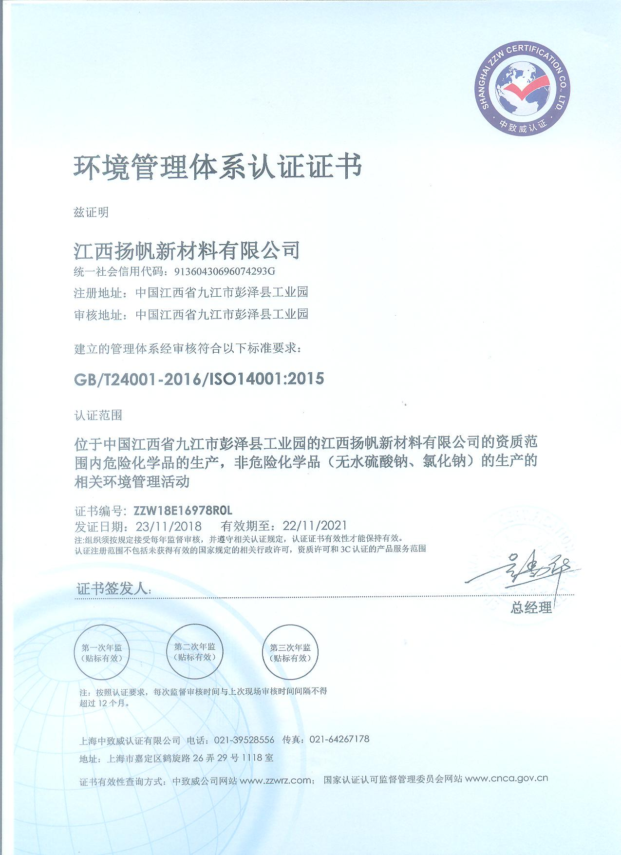 ISO14001:2015中(正本)