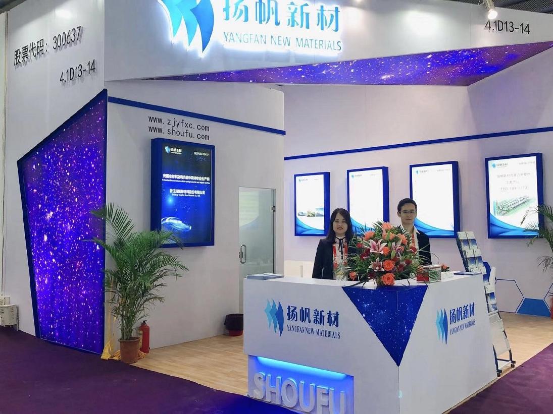 必威app手机下载官方网站必威官方平台参加第二十三届中国国际涂料展
